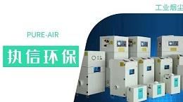 执信环保集尘器厂家,解决海内外企业客户的车间污染难题!