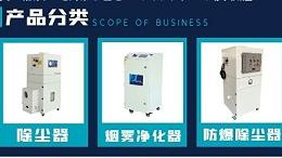 焊接烟尘除尘器,车间烟尘净化,执信环保提升焊接企业生产效益!