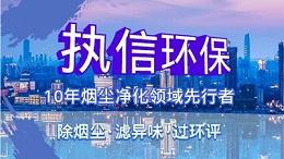 执信环保科技携手华科城,助推烟尘净化全面施行。