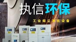 专用防爆吸尘器,执信环保,工业防爆除尘设备,安全可靠净化粉尘!