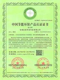 执信环保中国节能环保产品认证书