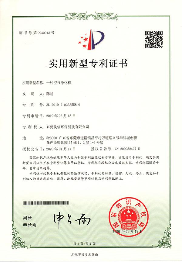 执信环保空气净化机专利证书详情