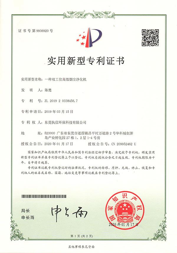执信环保双工位烟尘净化机专利证书详情