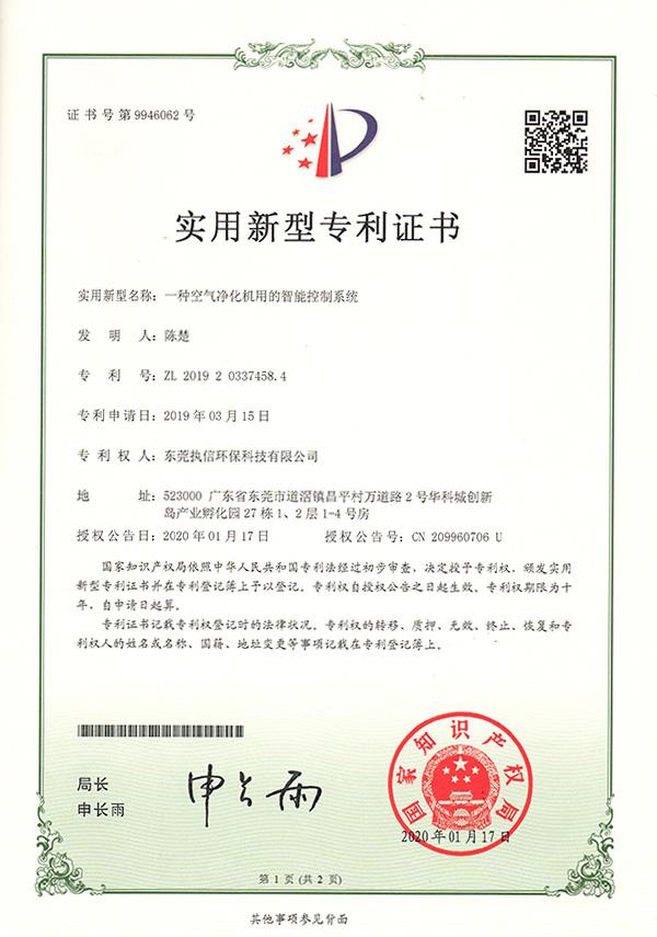 执信环保智能净化系统专利证书详情