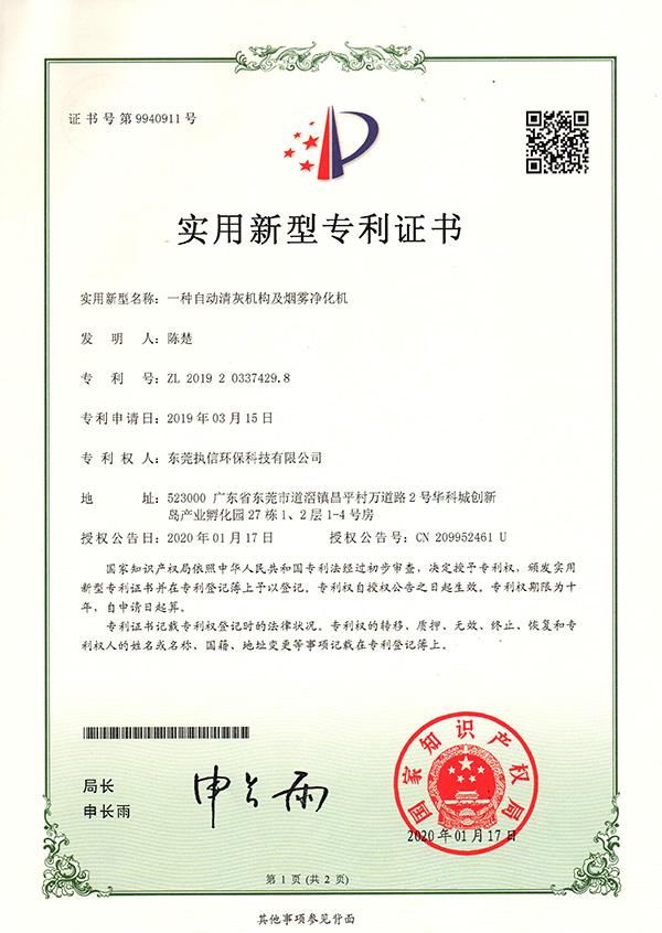 执信环保自动清灰机专利证书详情