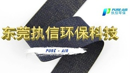 光谷激光制造企业与东莞执信环保科技一起奋勇前进