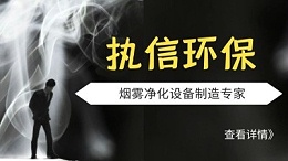 执信环保-激光烟雾净化器-激光打标烟雾净化器-环保设备制造!